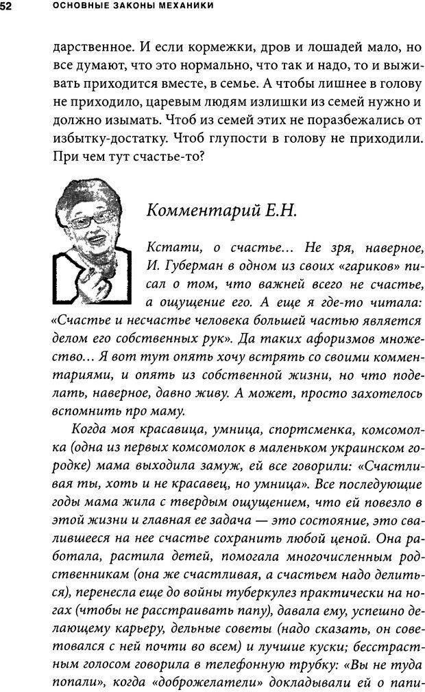 DJVU. Занимательная физика отношений. Гагин Т. В. Страница 46. Читать онлайн
