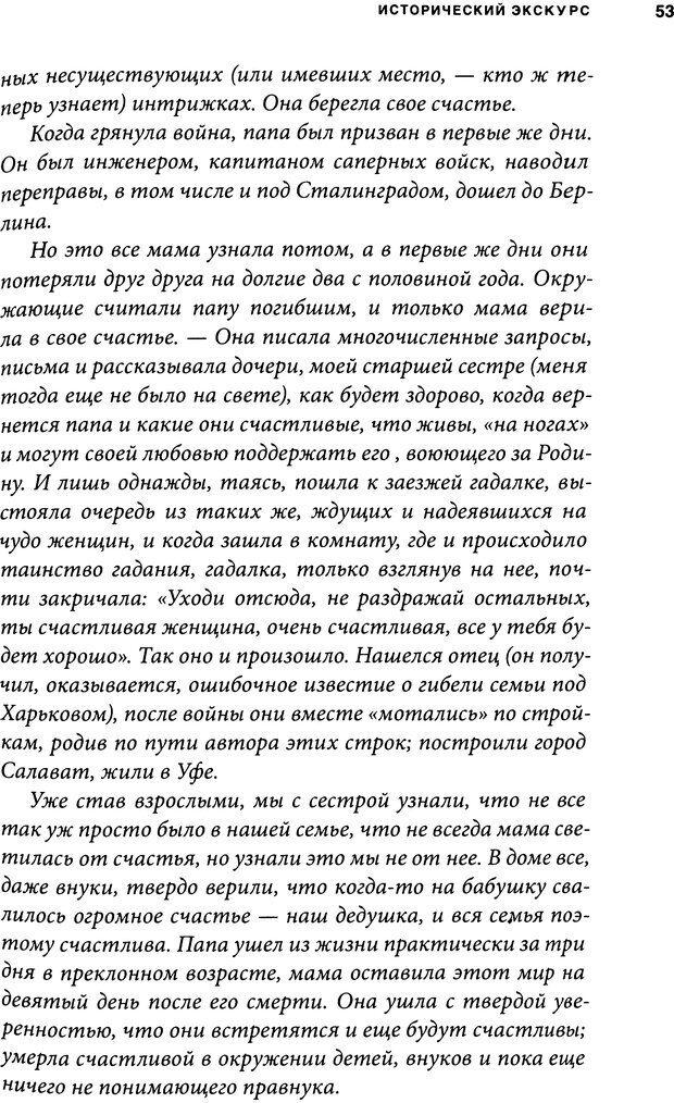 DJVU. Занимательная физика отношений. Гагин Т. В. Страница 47. Читать онлайн