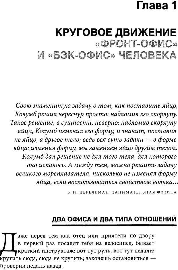 DJVU. Занимательная физика отношений. Гагин Т. В. Страница 50. Читать онлайн