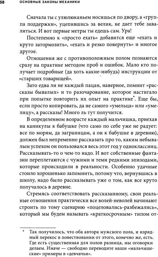 DJVU. Занимательная физика отношений. Гагин Т. В. Страница 51. Читать онлайн