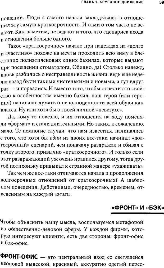 DJVU. Занимательная физика отношений. Гагин Т. В. Страница 52. Читать онлайн