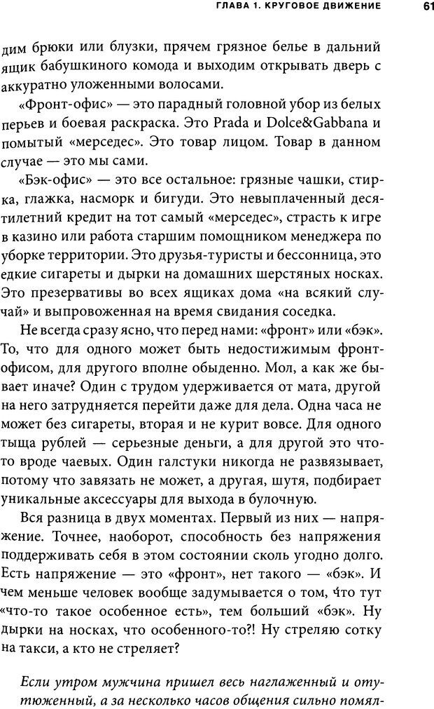DJVU. Занимательная физика отношений. Гагин Т. В. Страница 54. Читать онлайн
