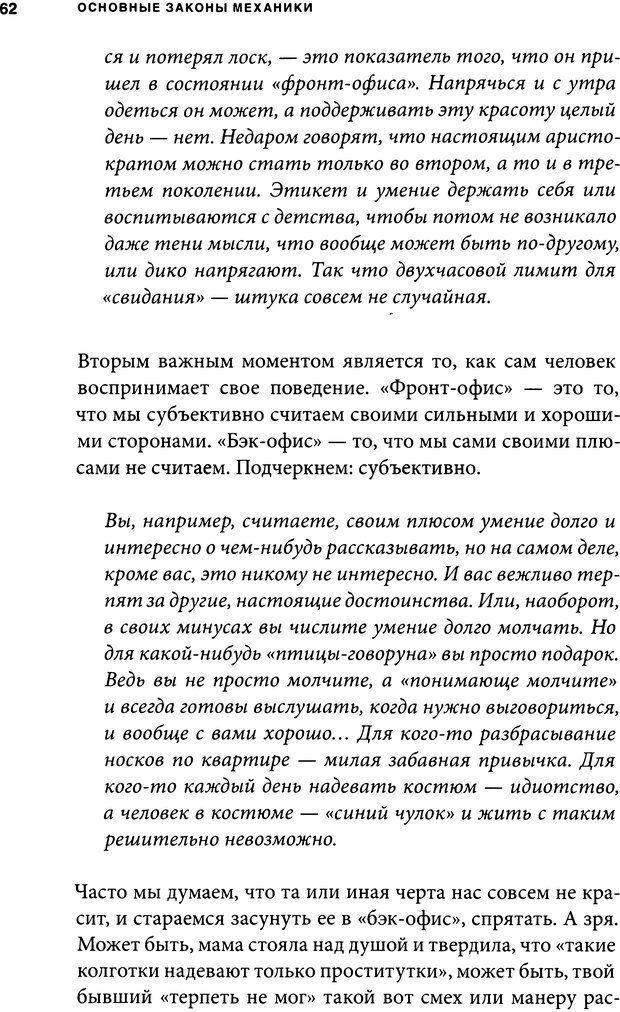 DJVU. Занимательная физика отношений. Гагин Т. В. Страница 55. Читать онлайн