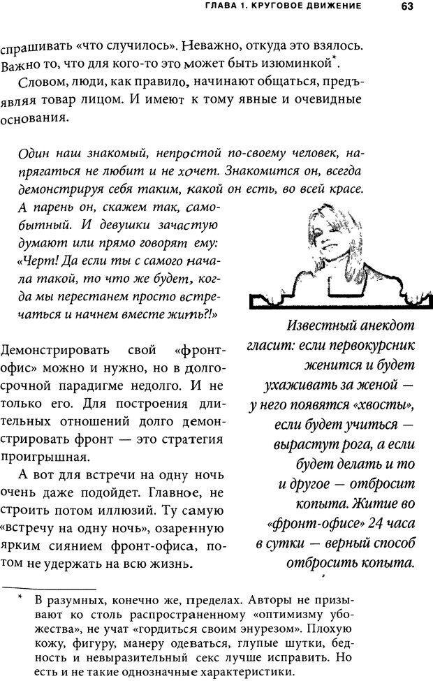 DJVU. Занимательная физика отношений. Гагин Т. В. Страница 56. Читать онлайн