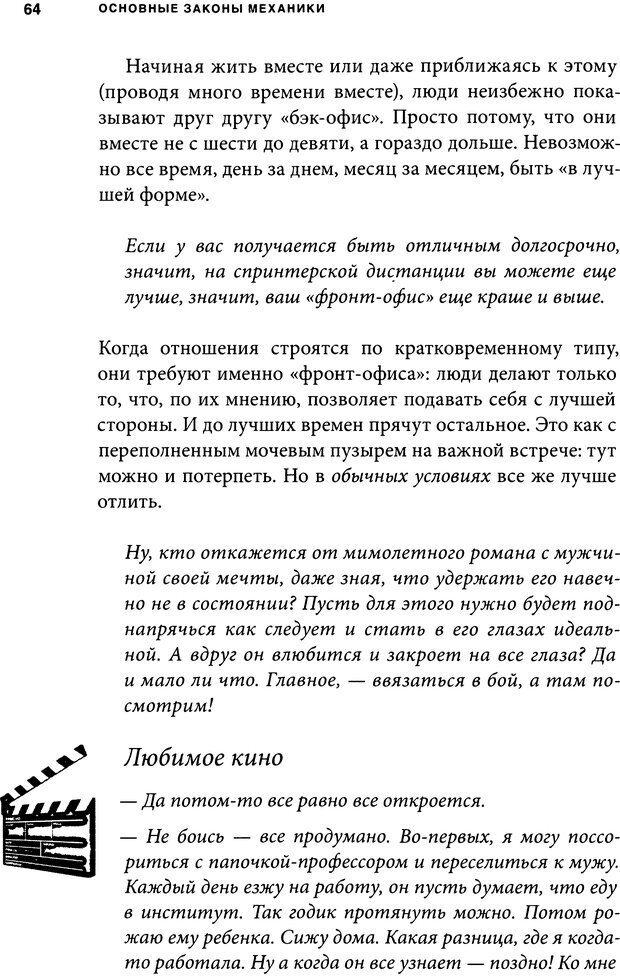 DJVU. Занимательная физика отношений. Гагин Т. В. Страница 57. Читать онлайн