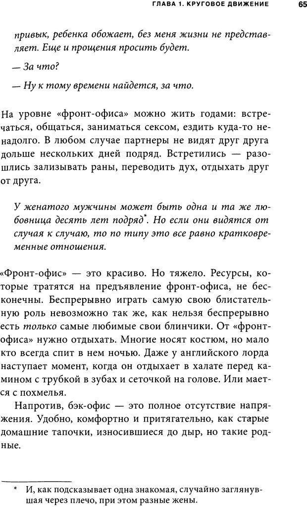 DJVU. Занимательная физика отношений. Гагин Т. В. Страница 58. Читать онлайн