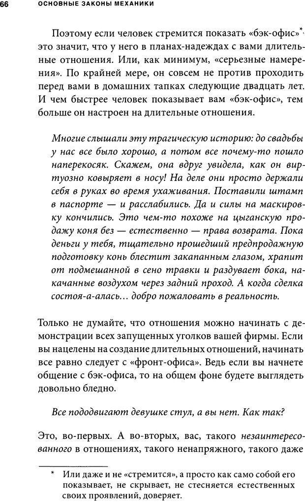 DJVU. Занимательная физика отношений. Гагин Т. В. Страница 59. Читать онлайн