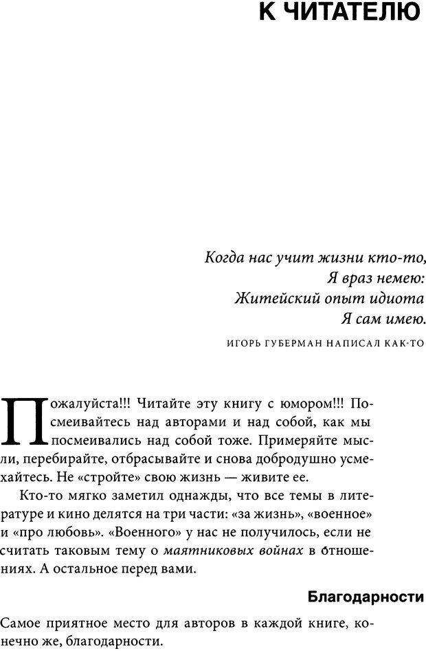 DJVU. Занимательная физика отношений. Гагин Т. В. Страница 6. Читать онлайн