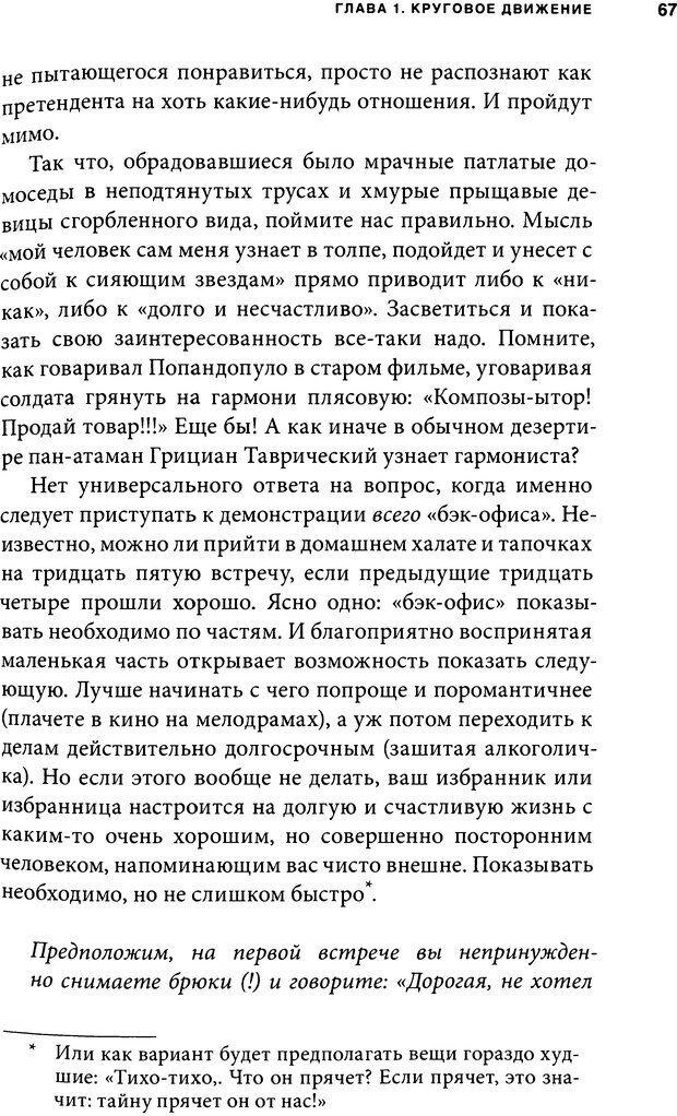 DJVU. Занимательная физика отношений. Гагин Т. В. Страница 60. Читать онлайн