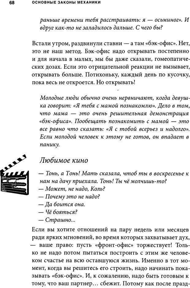 DJVU. Занимательная физика отношений. Гагин Т. В. Страница 61. Читать онлайн