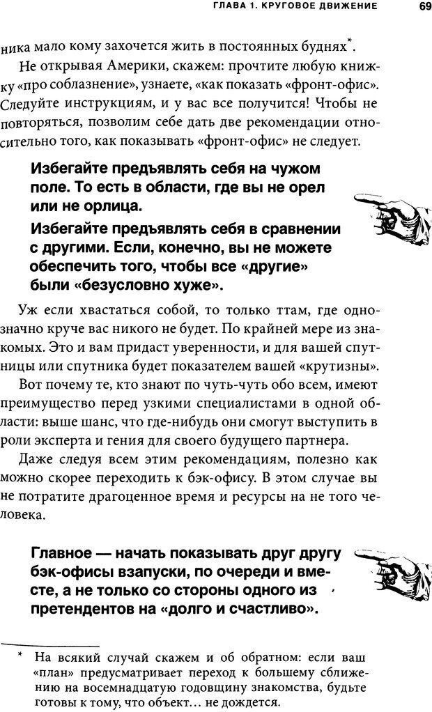 DJVU. Занимательная физика отношений. Гагин Т. В. Страница 62. Читать онлайн
