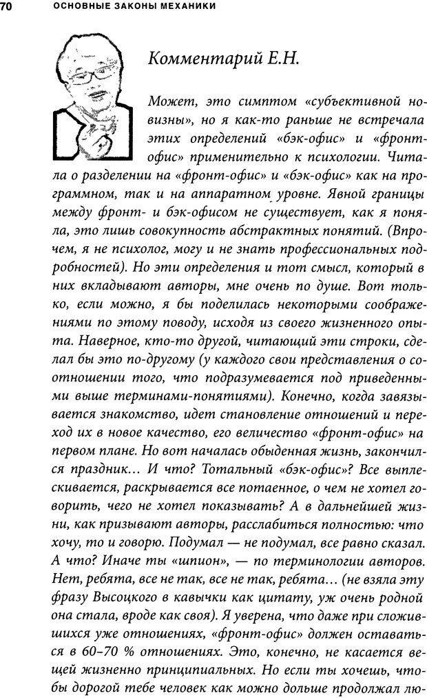 DJVU. Занимательная физика отношений. Гагин Т. В. Страница 63. Читать онлайн