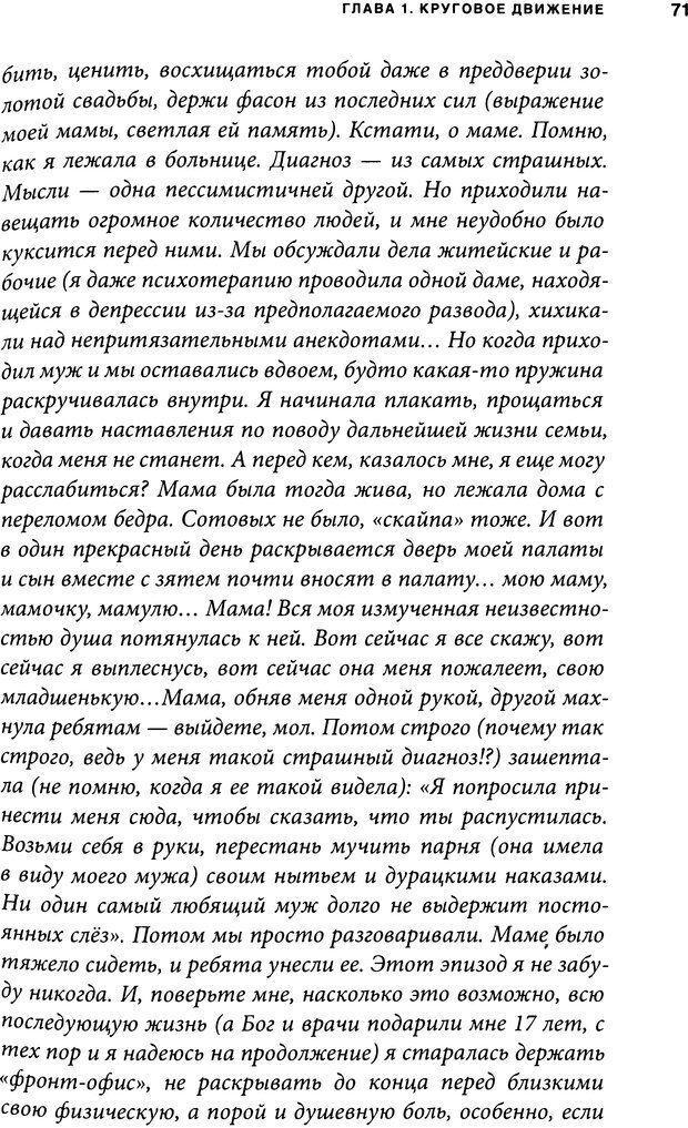DJVU. Занимательная физика отношений. Гагин Т. В. Страница 64. Читать онлайн