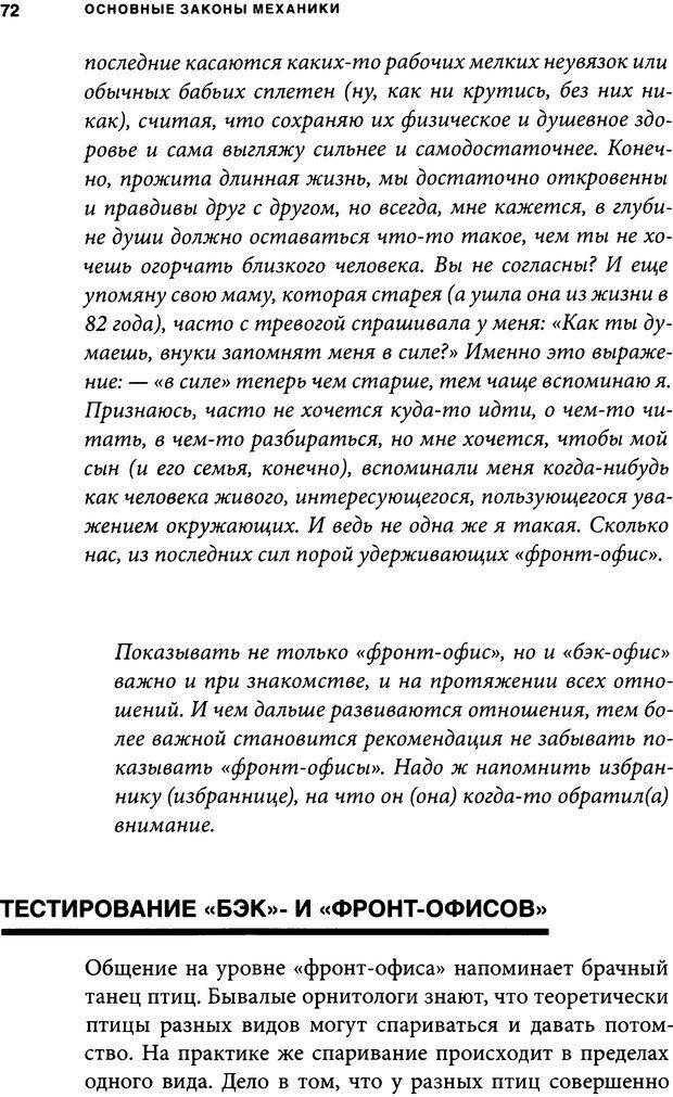 DJVU. Занимательная физика отношений. Гагин Т. В. Страница 65. Читать онлайн