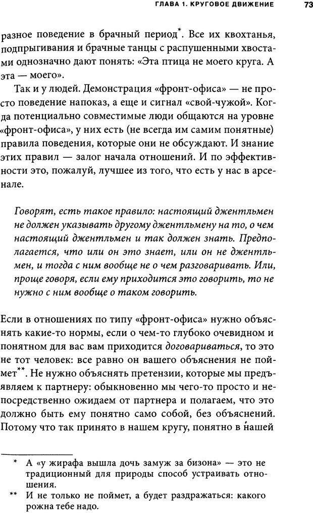 DJVU. Занимательная физика отношений. Гагин Т. В. Страница 66. Читать онлайн