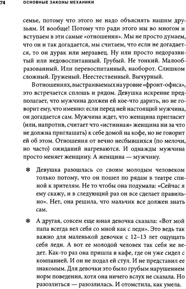 DJVU. Занимательная физика отношений. Гагин Т. В. Страница 67. Читать онлайн