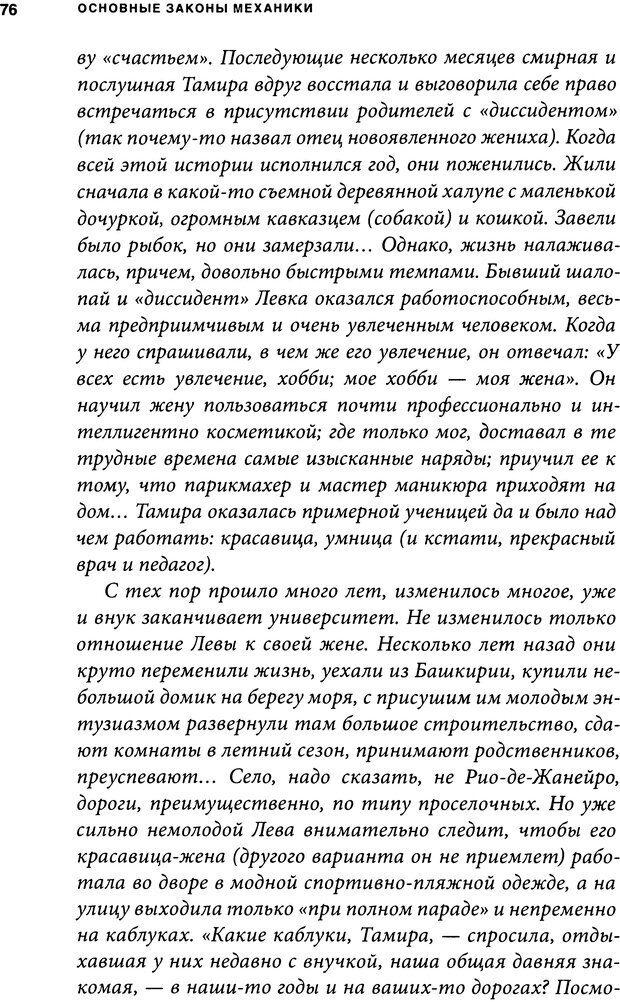 DJVU. Занимательная физика отношений. Гагин Т. В. Страница 69. Читать онлайн