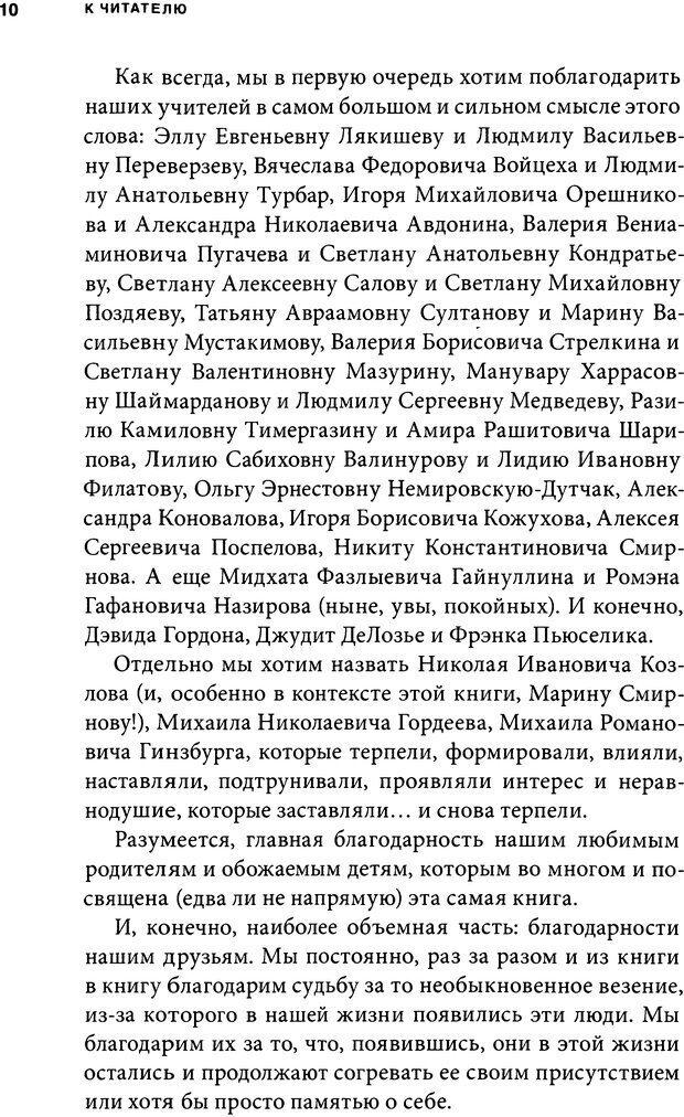 DJVU. Занимательная физика отношений. Гагин Т. В. Страница 7. Читать онлайн
