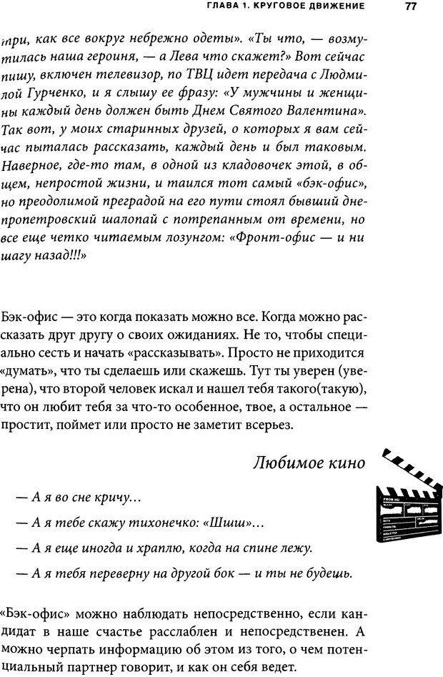 DJVU. Занимательная физика отношений. Гагин Т. В. Страница 70. Читать онлайн