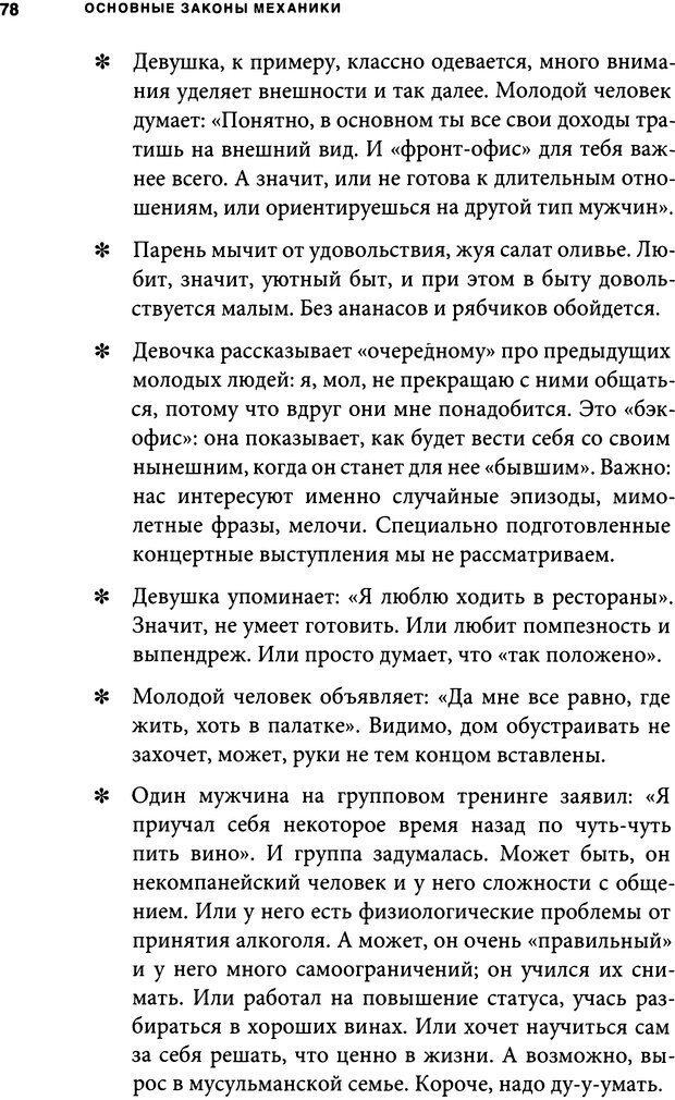 DJVU. Занимательная физика отношений. Гагин Т. В. Страница 71. Читать онлайн