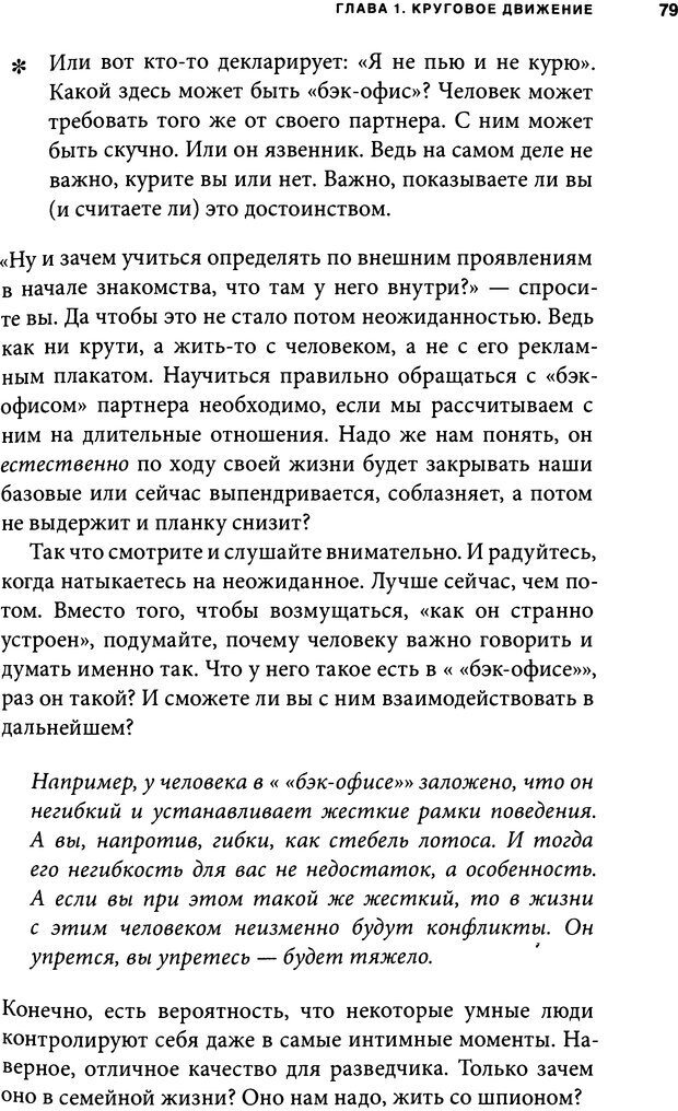 DJVU. Занимательная физика отношений. Гагин Т. В. Страница 72. Читать онлайн