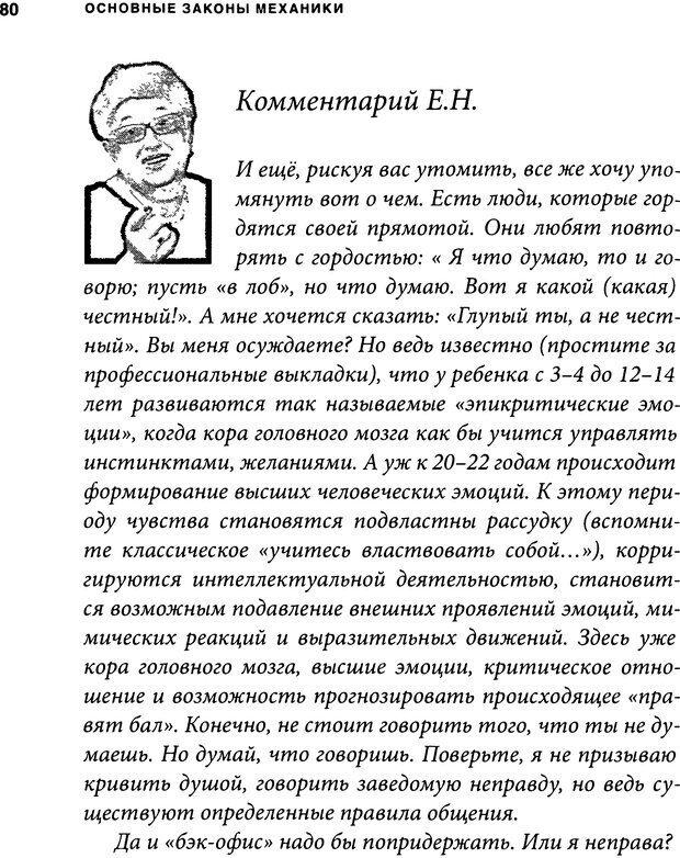 DJVU. Занимательная физика отношений. Гагин Т. В. Страница 73. Читать онлайн