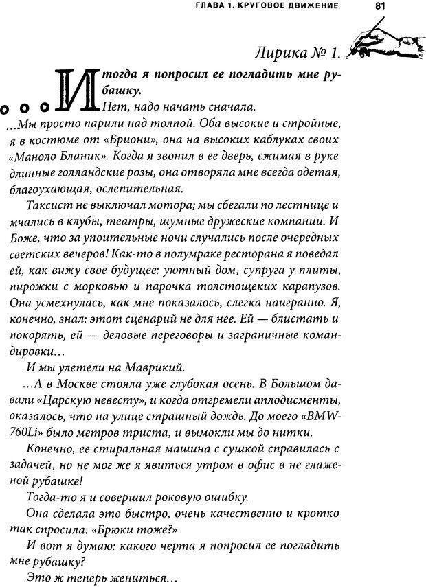 DJVU. Занимательная физика отношений. Гагин Т. В. Страница 74. Читать онлайн
