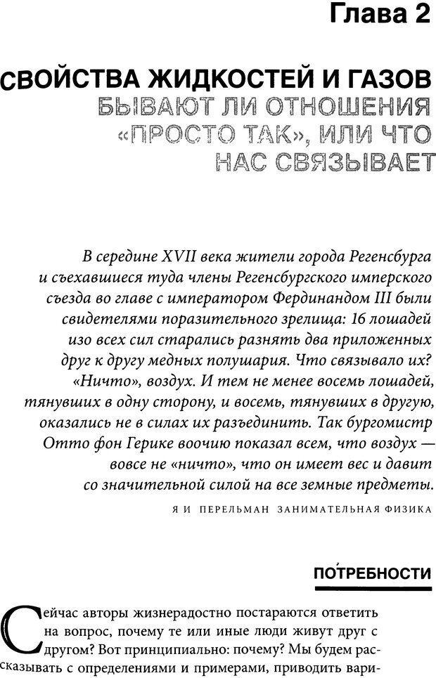 DJVU. Занимательная физика отношений. Гагин Т. В. Страница 75. Читать онлайн
