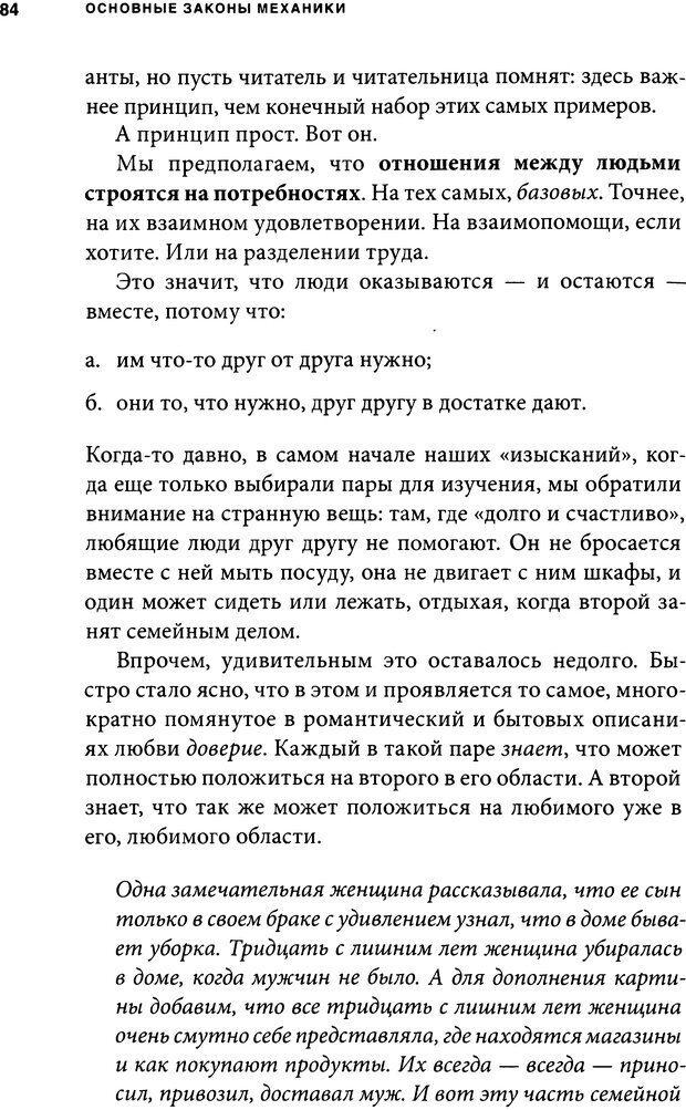 DJVU. Занимательная физика отношений. Гагин Т. В. Страница 76. Читать онлайн