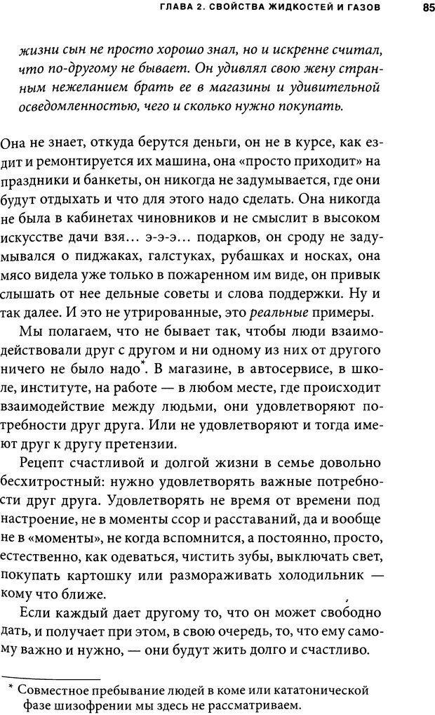 DJVU. Занимательная физика отношений. Гагин Т. В. Страница 77. Читать онлайн