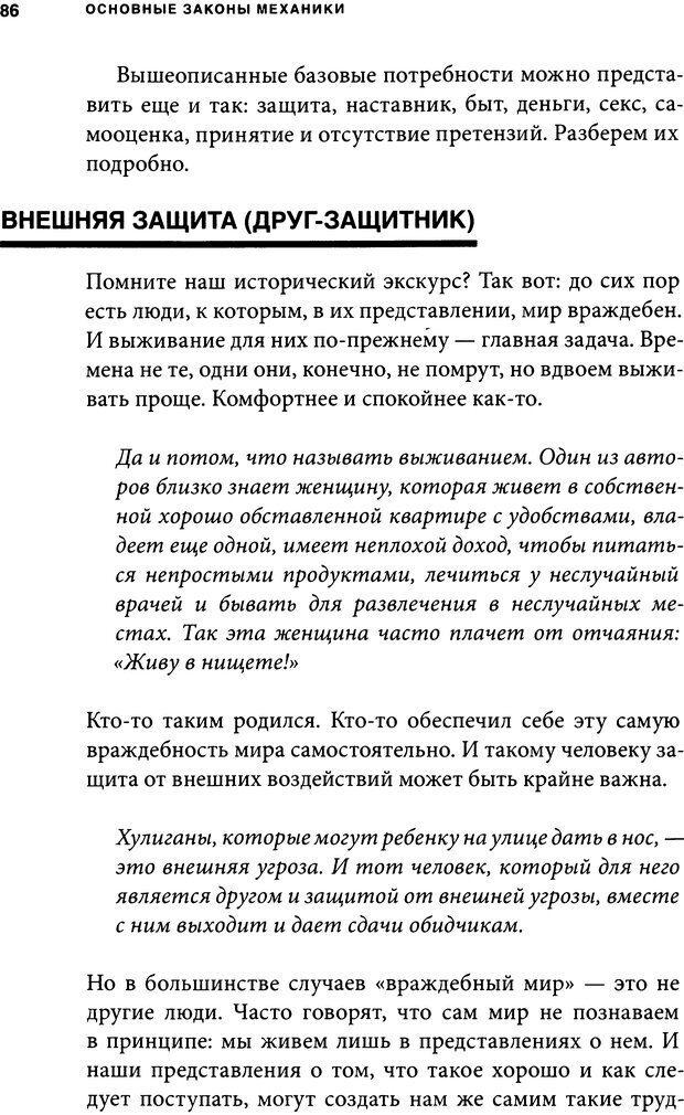 DJVU. Занимательная физика отношений. Гагин Т. В. Страница 78. Читать онлайн