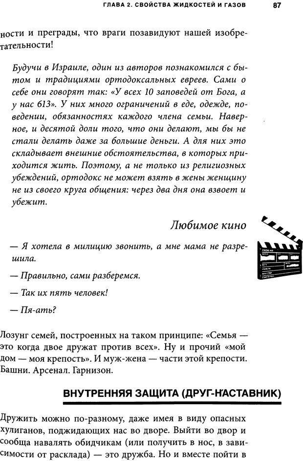 DJVU. Занимательная физика отношений. Гагин Т. В. Страница 79. Читать онлайн