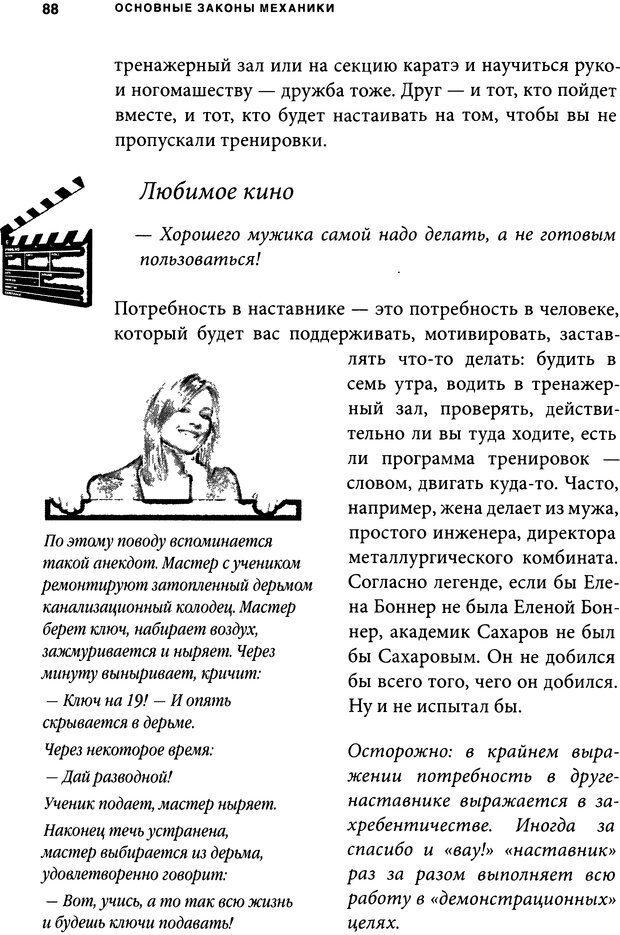 DJVU. Занимательная физика отношений. Гагин Т. В. Страница 80. Читать онлайн