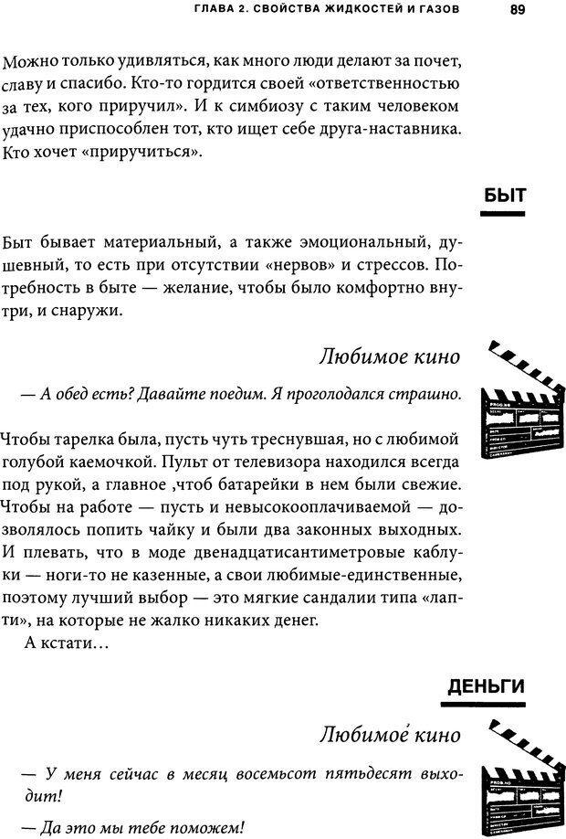 DJVU. Занимательная физика отношений. Гагин Т. В. Страница 81. Читать онлайн