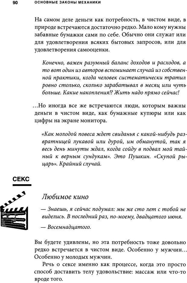 DJVU. Занимательная физика отношений. Гагин Т. В. Страница 82. Читать онлайн