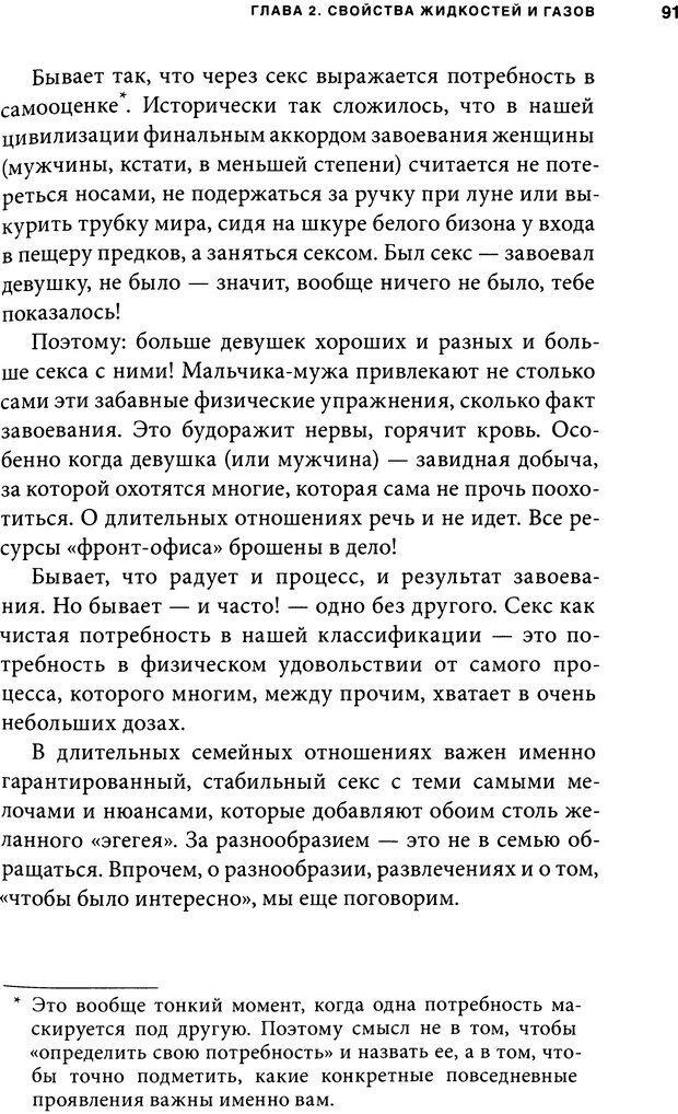 DJVU. Занимательная физика отношений. Гагин Т. В. Страница 83. Читать онлайн