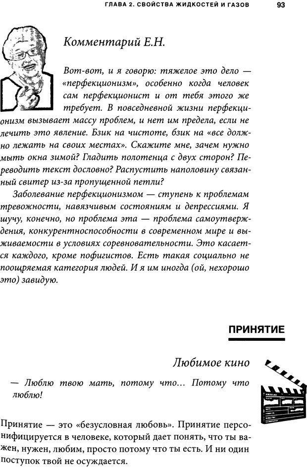 DJVU. Занимательная физика отношений. Гагин Т. В. Страница 85. Читать онлайн