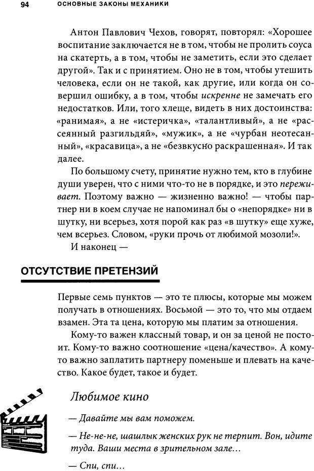 DJVU. Занимательная физика отношений. Гагин Т. В. Страница 86. Читать онлайн