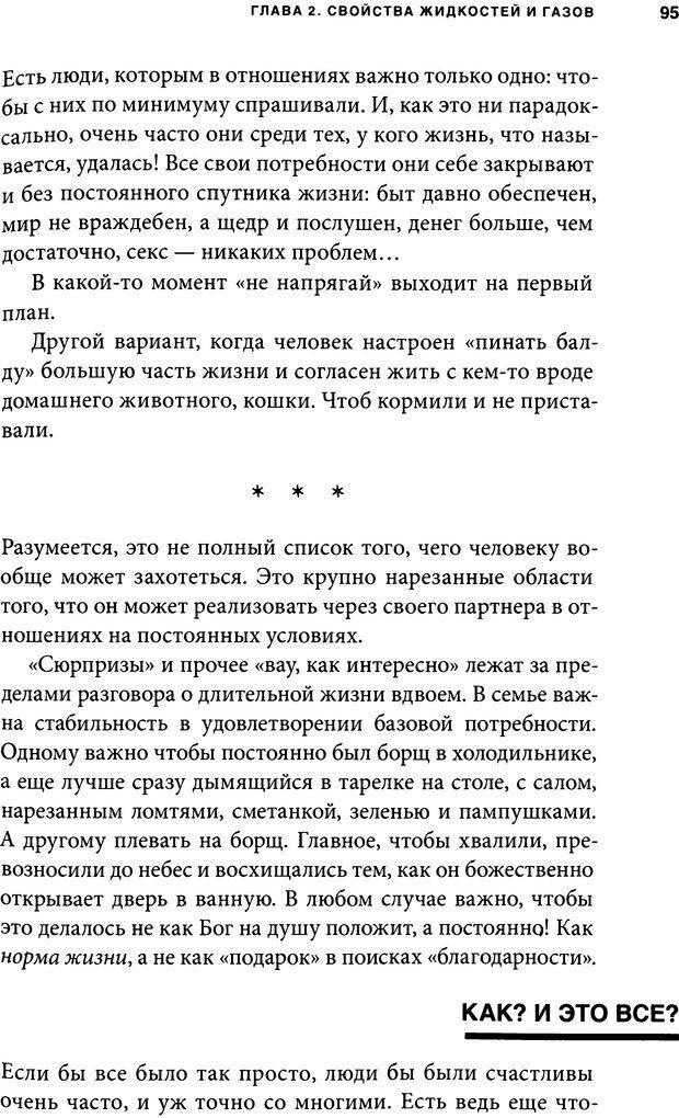 DJVU. Занимательная физика отношений. Гагин Т. В. Страница 87. Читать онлайн