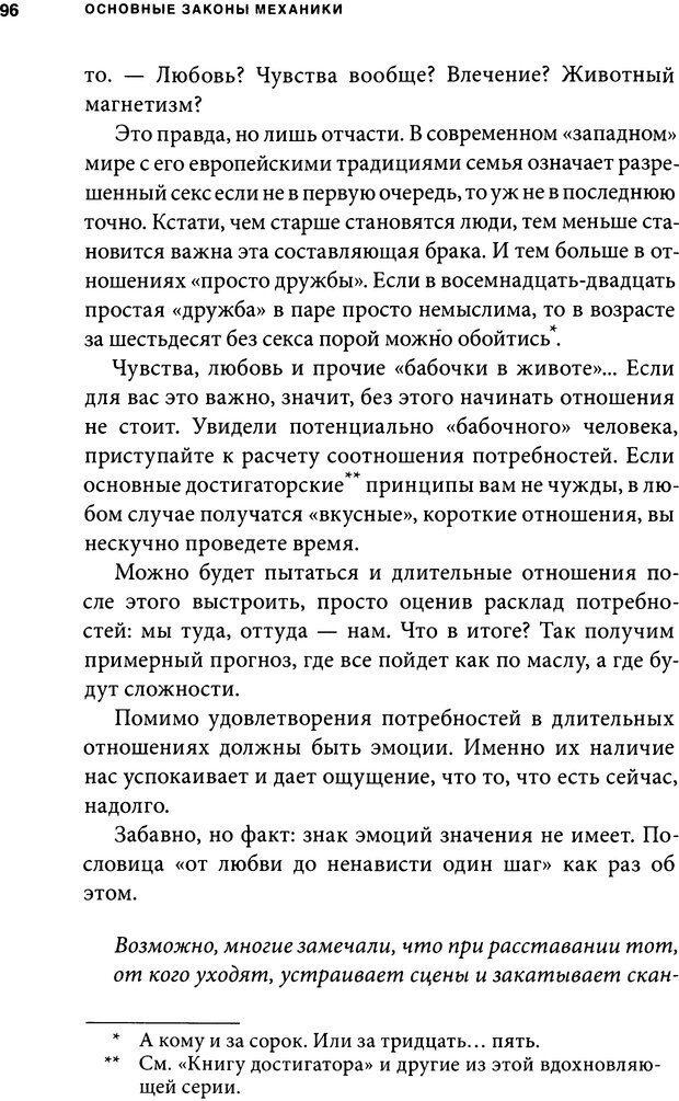 DJVU. Занимательная физика отношений. Гагин Т. В. Страница 88. Читать онлайн