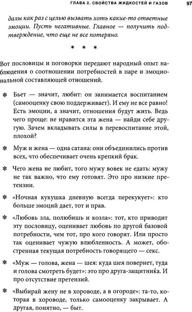 DJVU. Занимательная физика отношений. Гагин Т. В. Страница 89. Читать онлайн