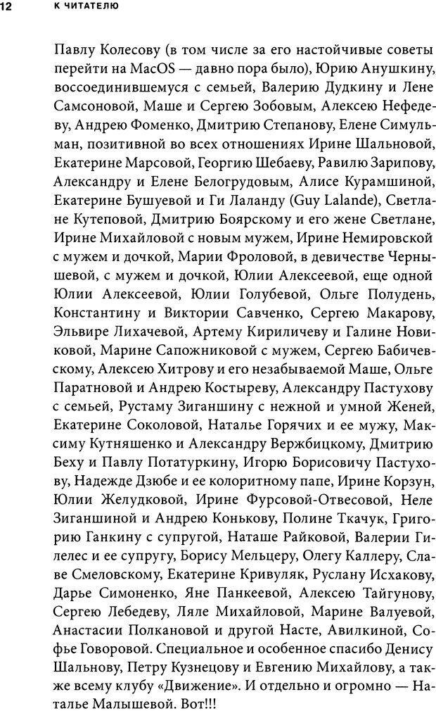 DJVU. Занимательная физика отношений. Гагин Т. В. Страница 9. Читать онлайн