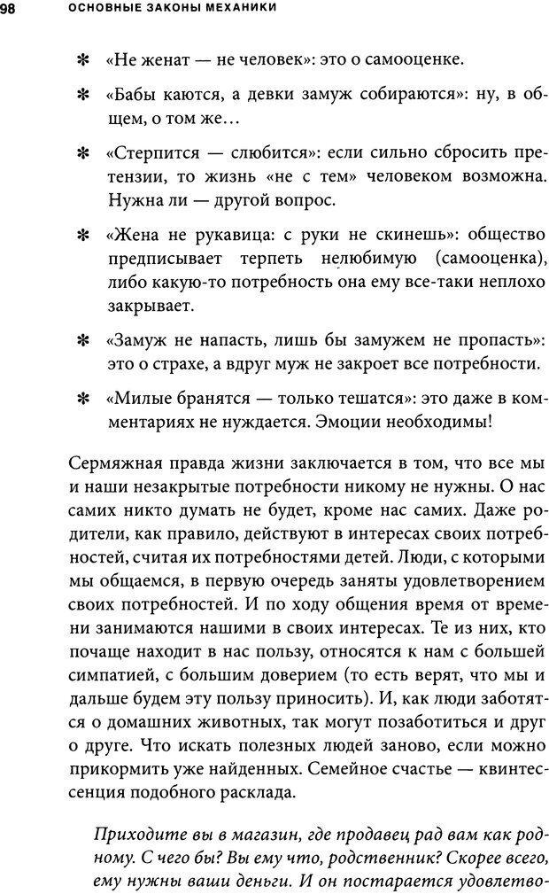 DJVU. Занимательная физика отношений. Гагин Т. В. Страница 90. Читать онлайн