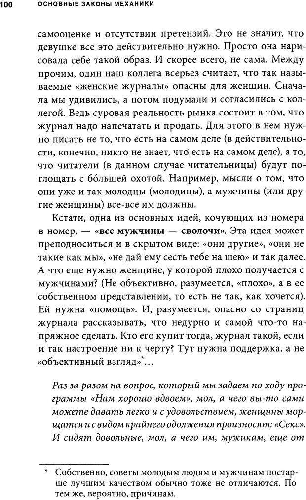 DJVU. Занимательная физика отношений. Гагин Т. В. Страница 92. Читать онлайн