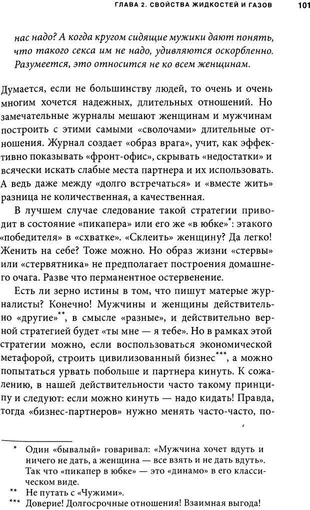 DJVU. Занимательная физика отношений. Гагин Т. В. Страница 93. Читать онлайн