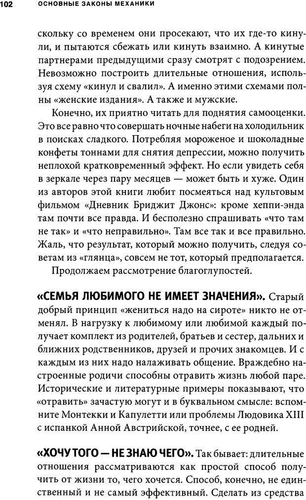 DJVU. Занимательная физика отношений. Гагин Т. В. Страница 94. Читать онлайн