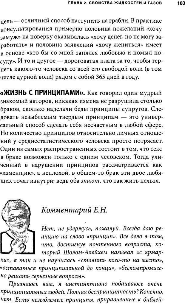 DJVU. Занимательная физика отношений. Гагин Т. В. Страница 95. Читать онлайн