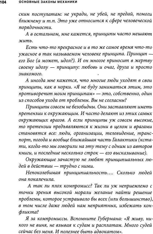DJVU. Занимательная физика отношений. Гагин Т. В. Страница 96. Читать онлайн