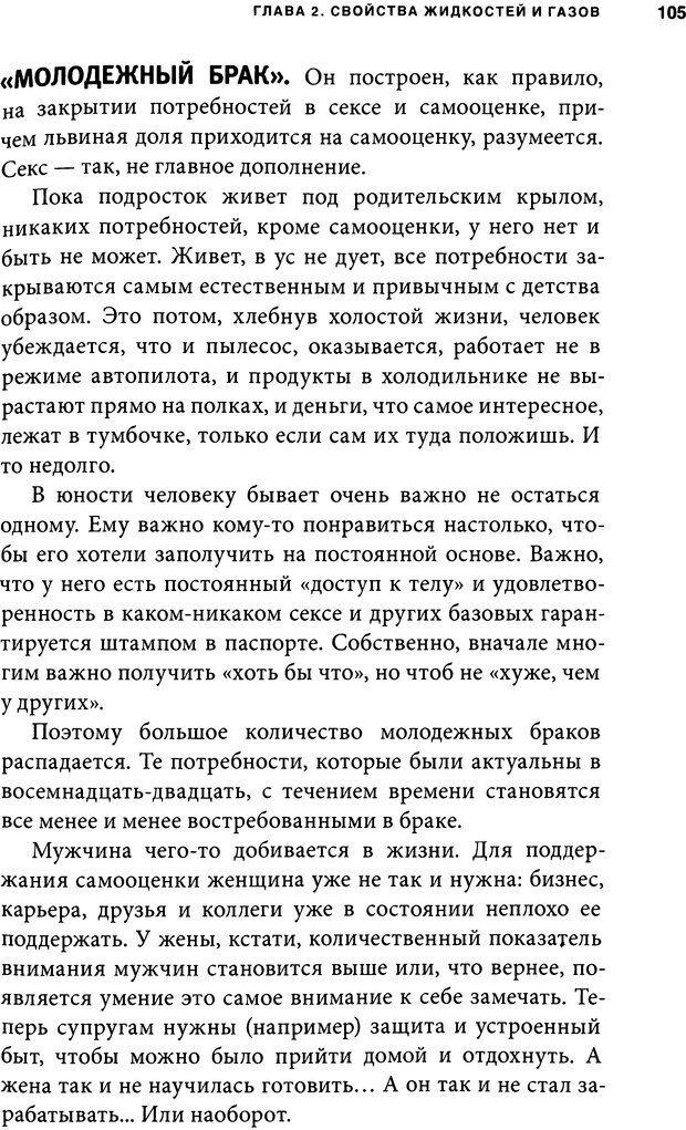 DJVU. Занимательная физика отношений. Гагин Т. В. Страница 97. Читать онлайн