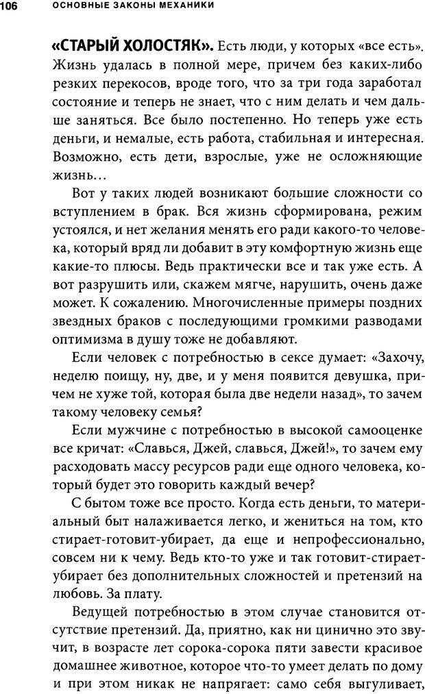 DJVU. Занимательная физика отношений. Гагин Т. В. Страница 98. Читать онлайн